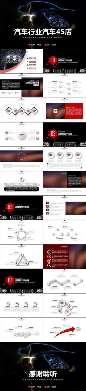 4S店汽车销售汽车维修保养汽车行业PPT