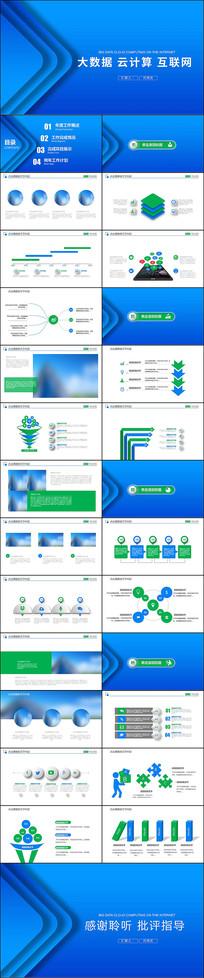 IT互联网大会电脑电子商务大数据PPT