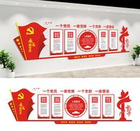 党建活动室党建文化墙展板
