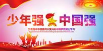大气少先队社会主义接班人少年强中国强展板