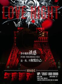 红黑撞色午夜派对酷炫海报