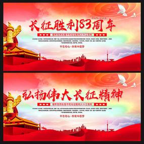 红军长征胜利 83周年宣传展板