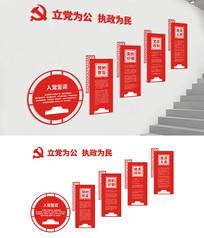 基层社区楼梯党建文化墙展板设计