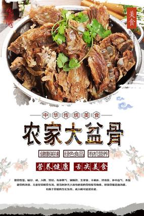 农家大盆骨美食海报
