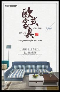 欧式家具促销海报设计