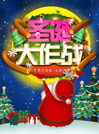圣诞节立体字创意海报
