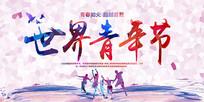 世界青年节国际大学生节宣传展板