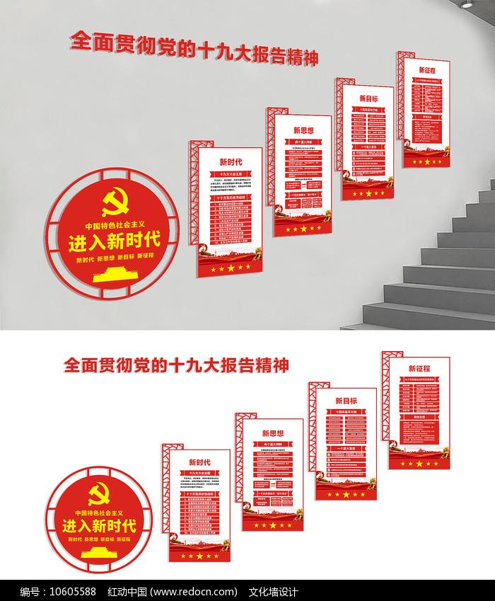 十九大文化墙展板设计图片