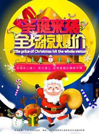 手绘创意立体字c4d圣诞节促销海报