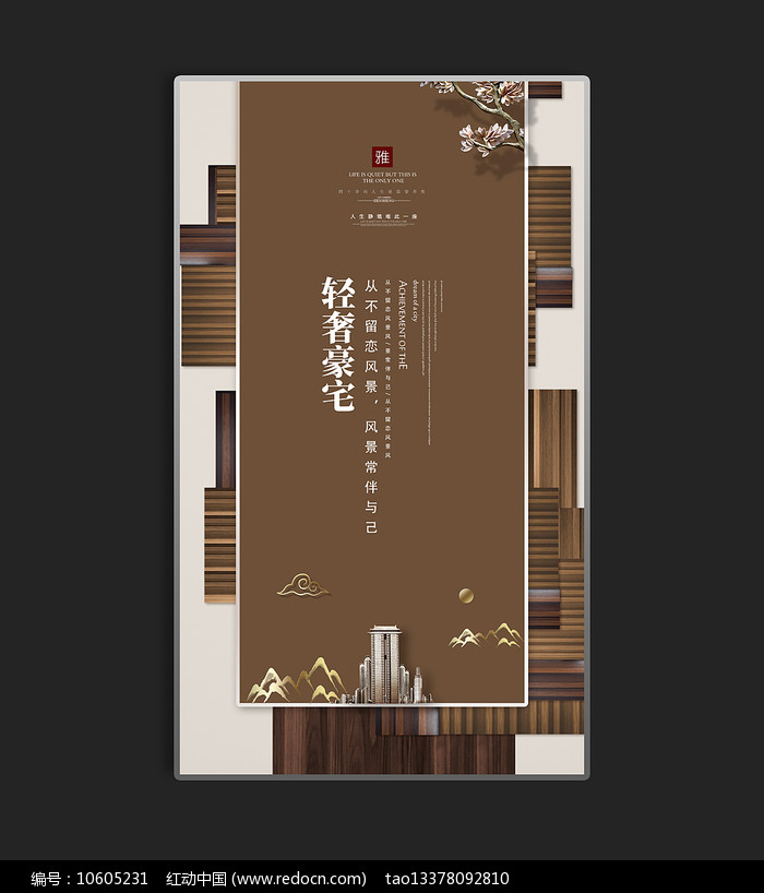 新中式地产高端高炮楼盘宣传海报图片