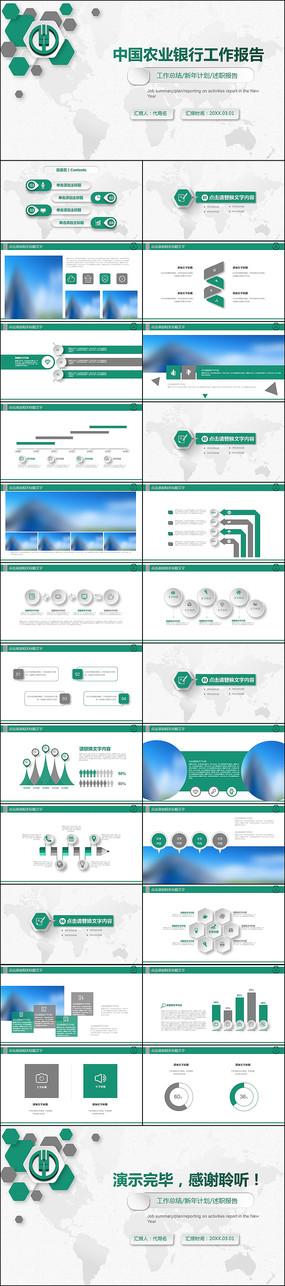 中国农业银行金融投资理财PPT