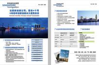 出国投资移民彩页设计