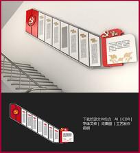 党建楼道楼梯间廉政文化墙