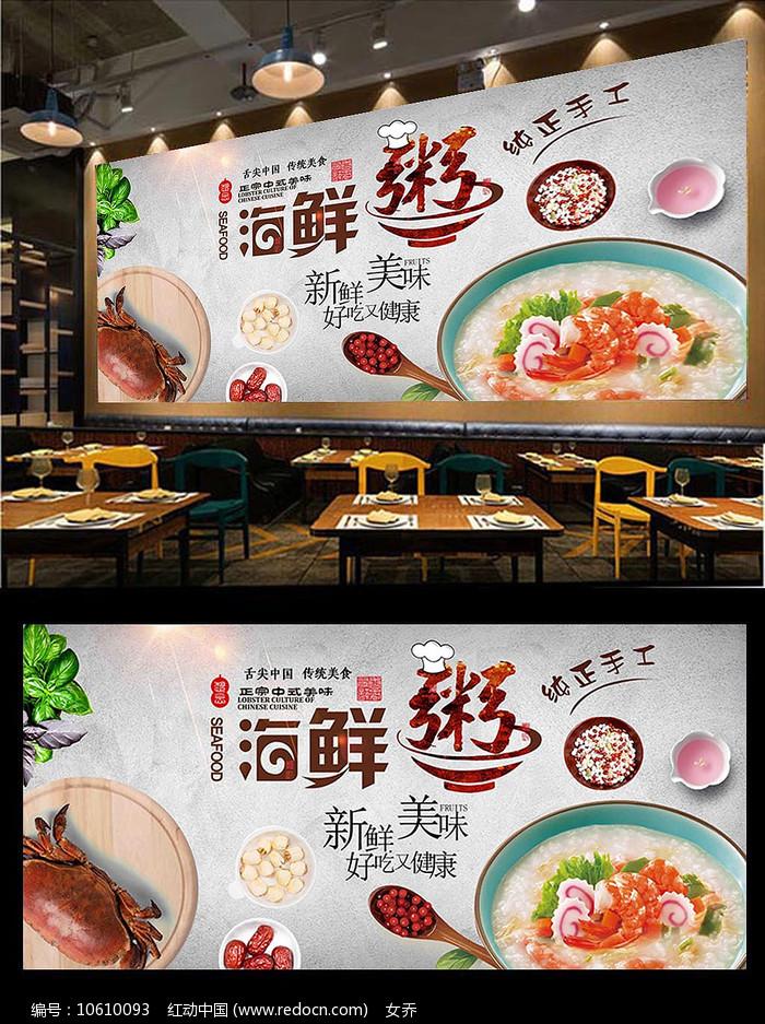 高端海鲜粥背景墙