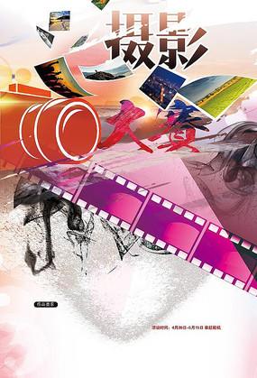 高端红色摄影大赛海报设计背景