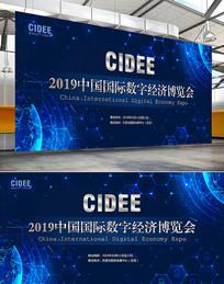 国际数字经济博览会展板设计