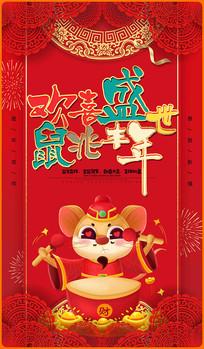 欢喜盛世鼠兆丰年2020鼠年海报