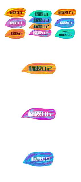 卡通炫彩笔刷文字促销标题 视频模板