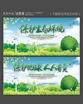 绿色保护生态环境宣传展板