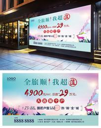 清新淡雅房地产开盘活动户外广告牌