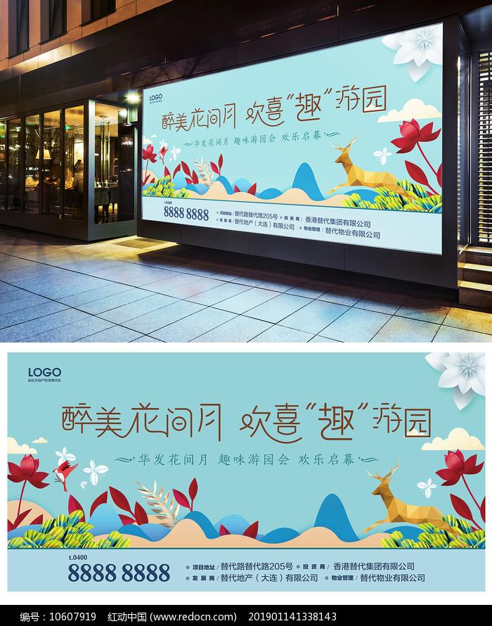 清新淡雅房地产游园会活动户外广告牌图片