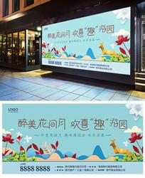 清新淡雅房地产游园会活动户外广告牌