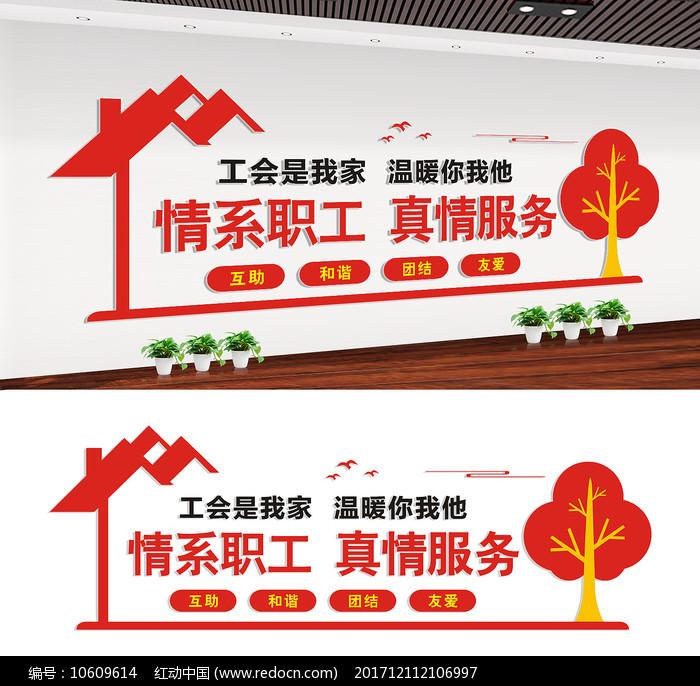 企业职工之家文化墙标语设计图片