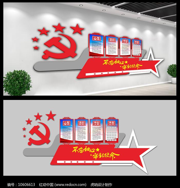 入党誓词文化墙图片