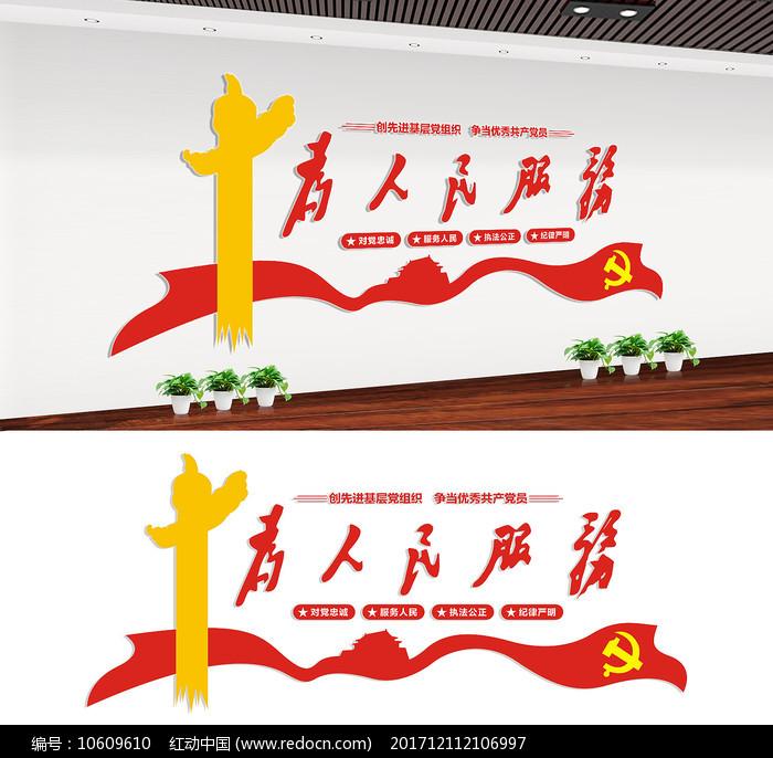 为人民服务党建文化墙设计图片