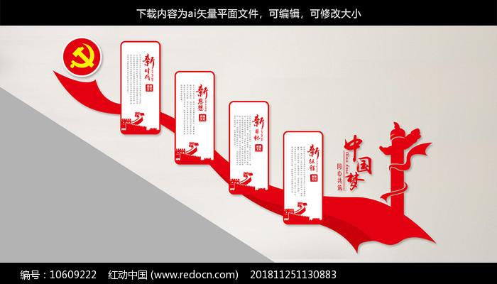 新时代新思想党建文化墙楼梯墙图片