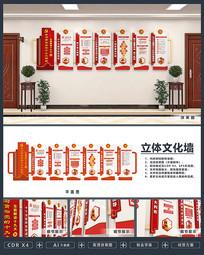 一图看懂十九大红色大气党建文化墙