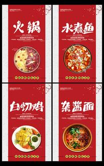 中国传统美食宣传海报