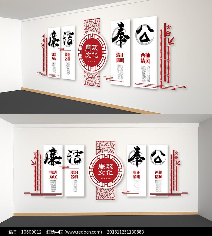 中国风廉政文化墙廉洁奉公党建背景墙图片