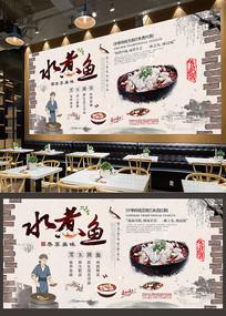 中式复古水煮鱼美食背景墙