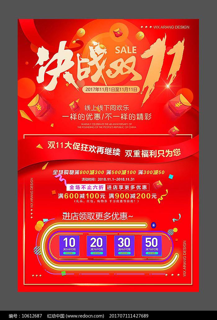 2019淘宝天猫促销双11海报设计图片