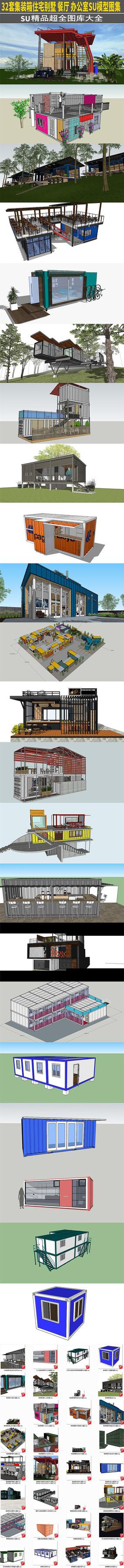 32套集装箱别墅餐厅办公室SU模型图集