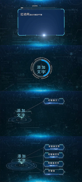 大气企业蓝色科技数据展示AE模板