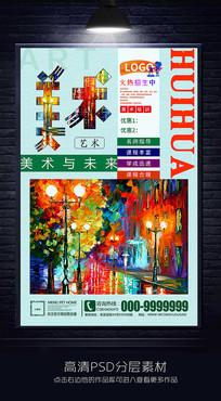 大气油画美术海报