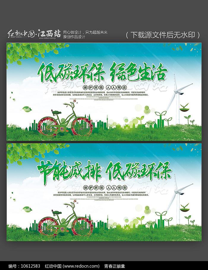 低碳环保绿色生活环保公益海报