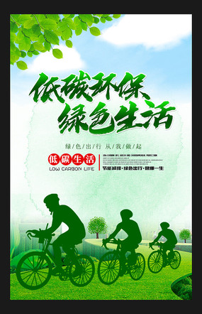 低碳生活绿色生活海报