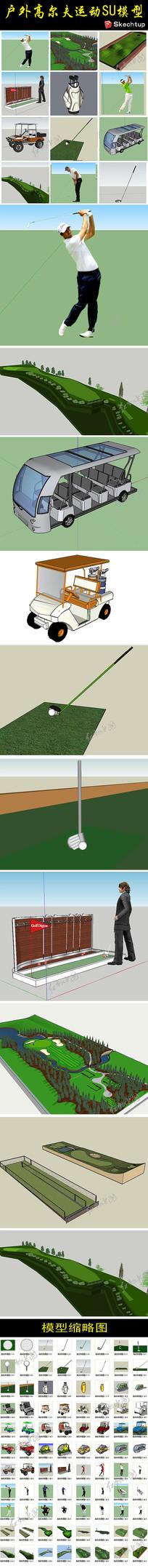 户外高尔夫运动SU模型