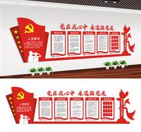 基层党员活动室党建展板设计