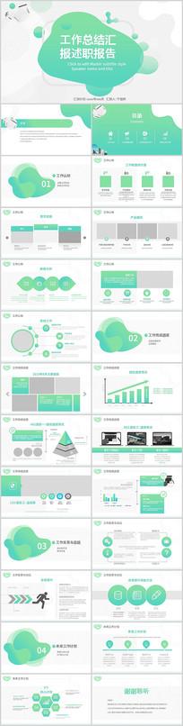 绿色简约大气工作总结述职报告ppt模板