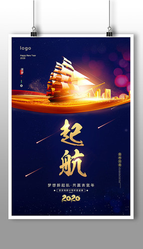 梦想起航2020年海报设计