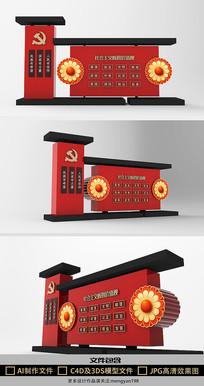 社会主义核心价值观户外雕塑