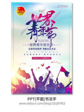 世界青年日五四青年节共青团海报