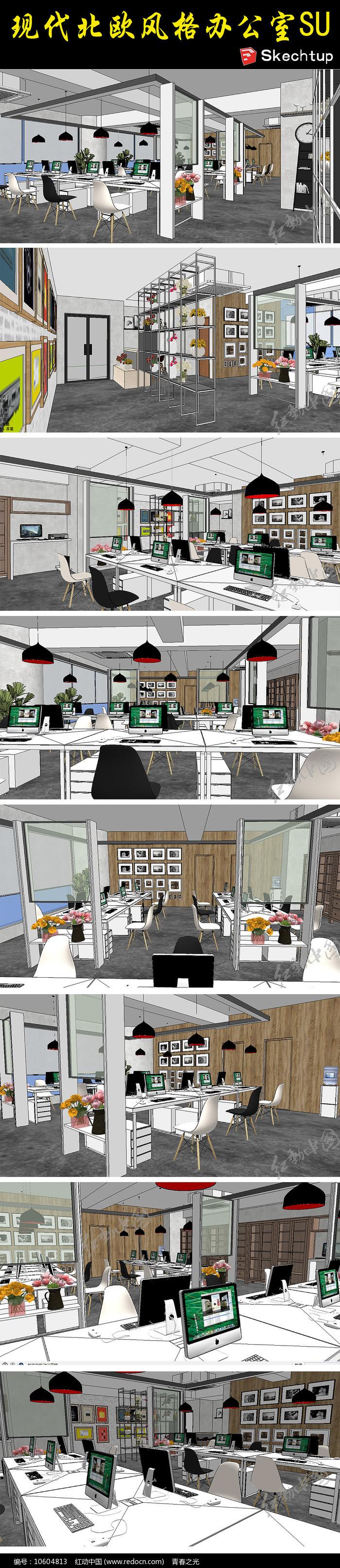 现代北欧办公室设计SU模型图片