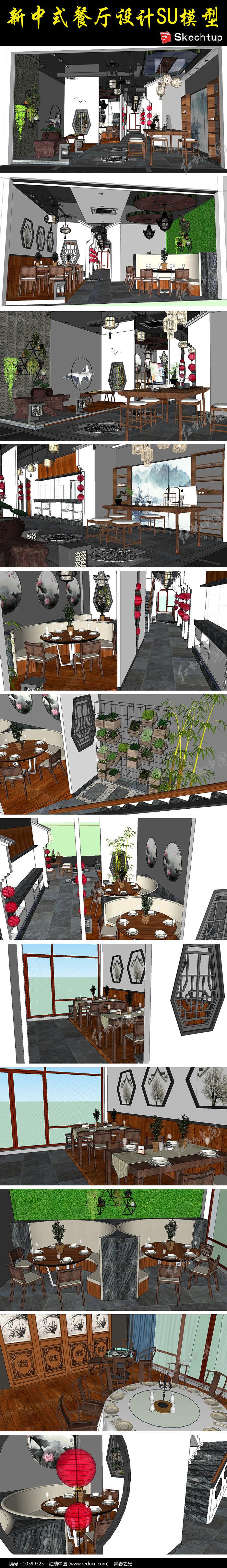 新中式餐厅设计SU模型图片