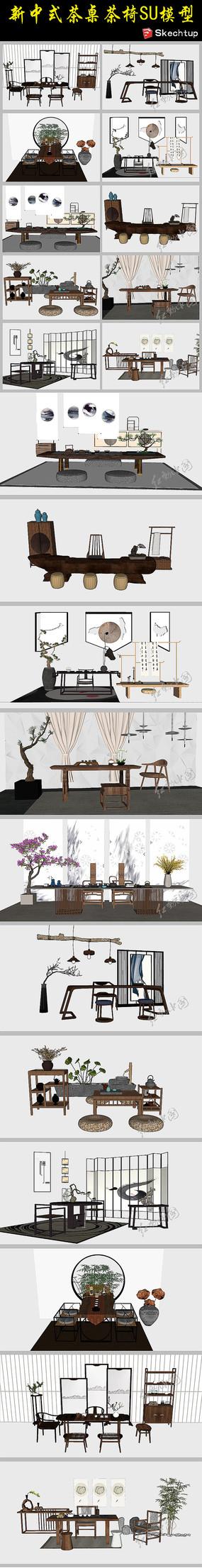 新中式茶桌茶椅SU模型