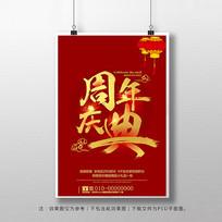 周年庆宣传海报设计